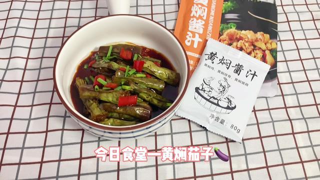杨铭宇黄焖茄子教程