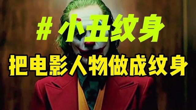 x特遣小队小丑男图片