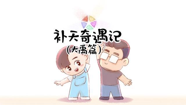 历史漫画故事-大禹治水的故事(新)
