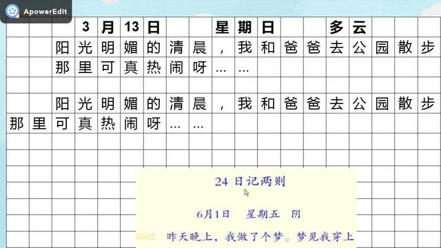 成长日记模板