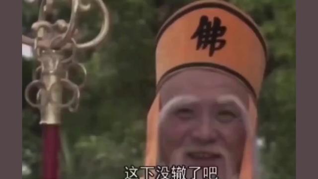 唐僧法海恶搞配音