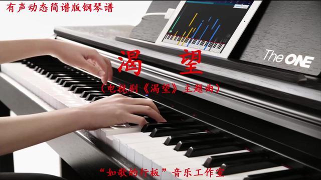 渴望钢琴谱