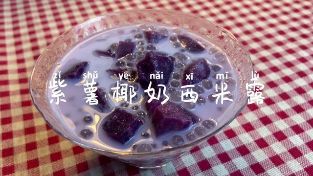 自制低卡甜品,教你1款牛奶紫薯西米露,每天吃一点,腰肢变细