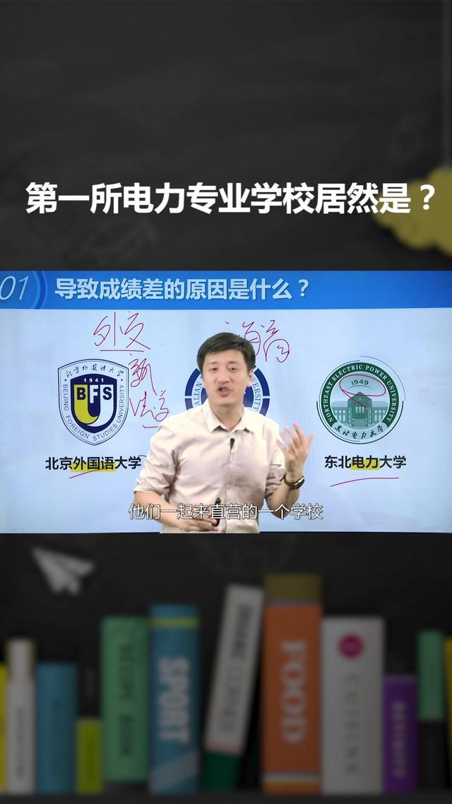 张雪峰:高考又好又好考的学校,东北电力大学,比华电历史悠久