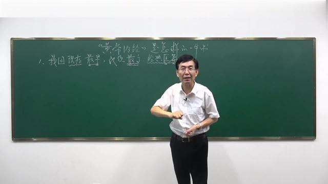 徐文兵解读黄帝内经视频全集(350集视频最全)-【黄帝内经网】