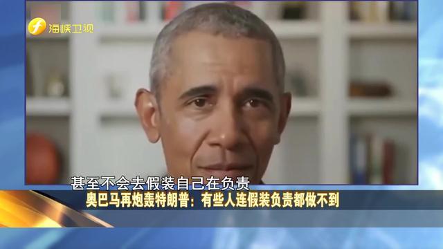 吵起来了?奥巴马对特朗普进行最严厉批评,特朗普:糟糕的民调