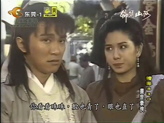 周星驰,蓝洁瑛经典电视剧《盖世豪侠》