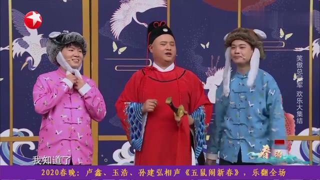 相声演员卢鑫和玉浩