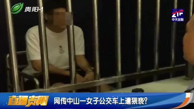 男子大巴车上猥亵16岁女孩持续半小时被行政拘留