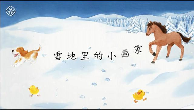 12 雪地里的小画家 亲子宝贝 育儿保姆 童话绘本 故事大全童...