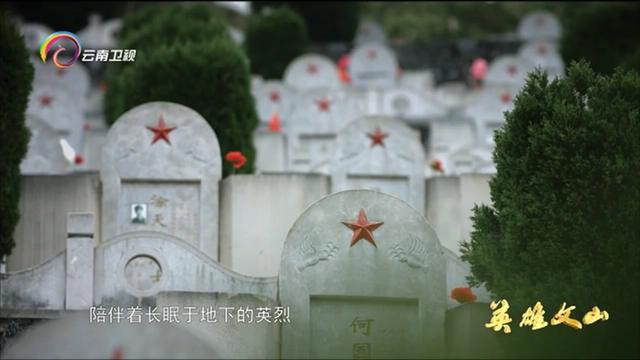 漯河临颍烈士长眠云南   麻栗坡一家两代坚持多年为烈士扫墓