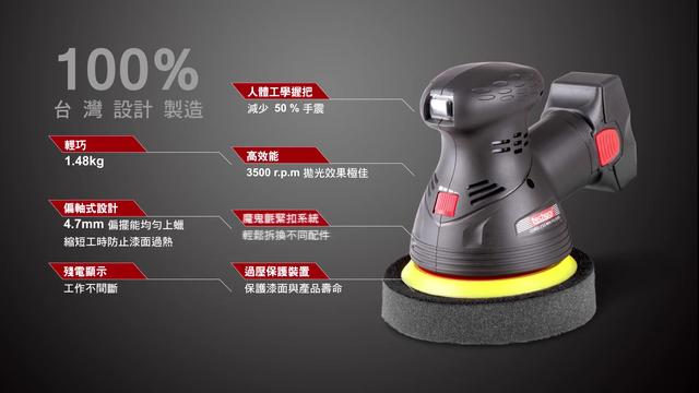 台湾鐵克威:锂电抛光打蜡机