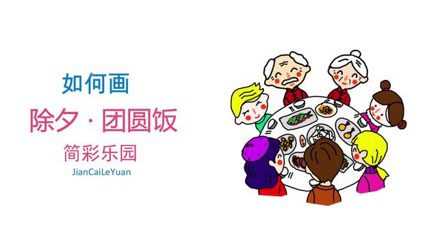 温馨可爱新年除夕夜团圆饭卡通插画节日节气免... -千图网手机版