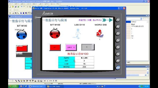 台达屏幕如何进入系统