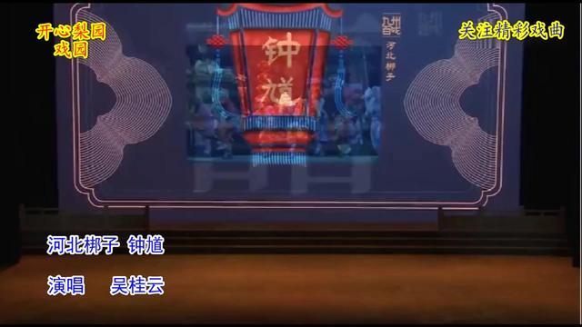 河北梆子名家名段《南北和》经典唱段——省梆子剧团吴桂云主演