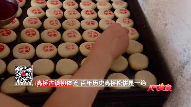 好滋味184:上海小吃文化,高桥松饼,又称千层饼,每层薄如纸
