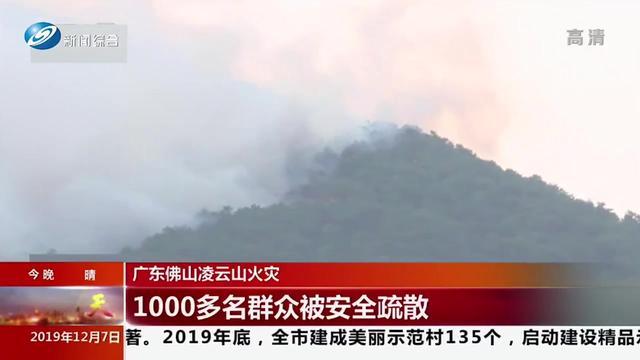 佛山:飞火致三处村民疏散,山火整体可控,未造成人员伤亡