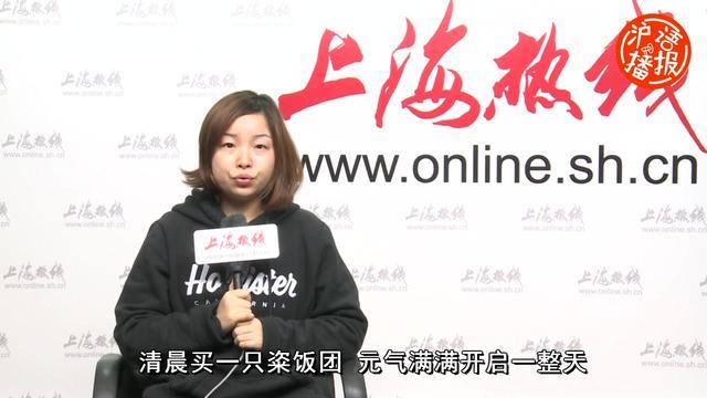 上海的粢饭团_beijinglily_新浪博客