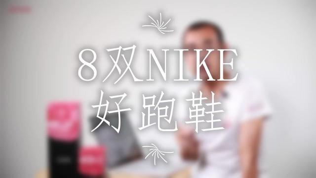 耐克跑步鞋哪个系列好?四款Nike跑步鞋介绍