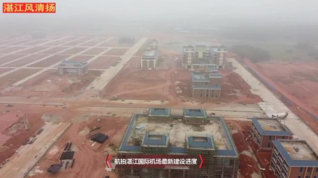 最新进展:粤西国际机场建设飞速,预计2022年建成投入... _腾讯网