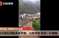 汶川暴雨泥石流致多处房屋被淹 居民裹被单站屋顶等救援