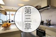 适合现代厨房的质料、电器导购