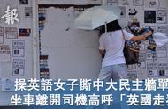 """港中大""""港独""""标语被人怒撕,爱国爱港团体:这里就是中国!"""