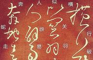 怀素写字译文