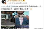 S9抽签后,IG官博引众怒:看看RNG和FPX官博,你们真没情商