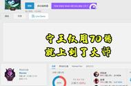 Ning王在韩服疯狂Rank,只为重回首发!网友:打RNG还得上小乐言