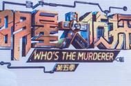 """ star great detective "" the 5th season will rai"