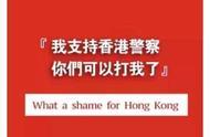 东风快递:我也支持香港警察,你们可以打我了!网友:大哥,消消气!