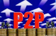 一般什么人会投资P2P有一些比较不错的平台吗