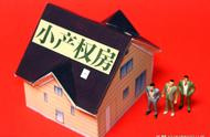 小产权房买卖合同的效力如何认定