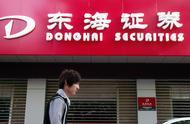 首份券商半年报:东海证券多次踩雷,净利反涨11倍