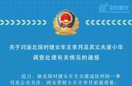 重庆警方:保时捷女车主丈夫被免职,对其立案调查