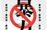 """""""一个香港市民""""李嘉诚发声:?#22253;?#20043;义 止息怒愤"""