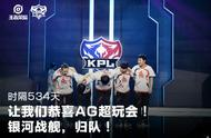 KPL:AG首战告捷,落后1万经济一波翻盘,六点六曹操1人追着5人砍