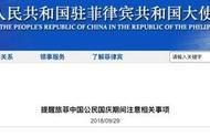 驻菲使馆:提醒旅菲中国公民国庆期间注意相关事项