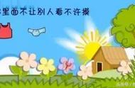 一首《幼儿园宝贝自护歌》很好!父母一定要教孩子自我保护的知识