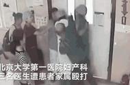 北大医院医生被打后续:产妇丈夫被刑拘,19岁女儿取保候审,或可能开除