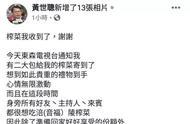 """称""""大陆人吃不起榨菜"""",台湾""""榨菜哥""""收到两箱榨菜"""