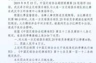 足协重磅罚单:李建滨追加停赛4场罚款4万 郭田雨国字号禁赛半年