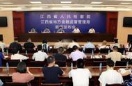 新闻发布会|江西:通报办理非法集资犯罪案件情况