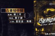 影版《古董局中局》阵容敲定,雷佳音+葛优,神仙组合!