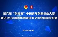 2019中国青年创新创业交流会新闻发布 联合海尔顺逛社群精准赋能_我要网赚