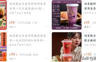 网红奶茶配方遭公开销售,侵权还是欺诈?