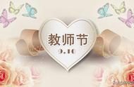 今日教师节,祝所有老师教师节快乐,教师节祝福语大全