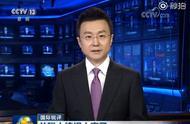 央视新闻联播:美国的企图注定不会得逞!