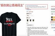 """卖""""港独""""T恤,亚马逊回应称尊重""""一国两制"""",但网友们不买账"""